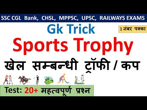 Gk Tricks : Important Sports Trophies and Cups | खेल सम्बन्ध