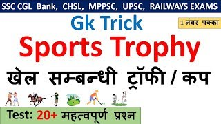 Download Gk Tricks : Important Sports Trophies and Cups | खेल सम्बन्धी ट्रॉफी / कप Mp3 and Videos