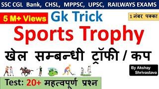 Gk Tricks : Important Sports Trophies and Cups | खेल सम्बन्धी ट्रॉफी / कप