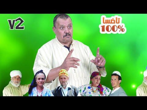 film Amazigh idwach v3 - الفيلم الأمازيغي إدواش الجزء الثالث motarjam