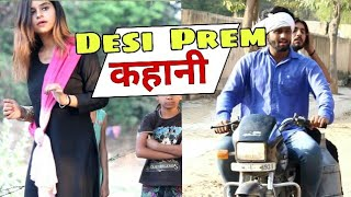 Desi Prem Kahani | Vine | We Are One