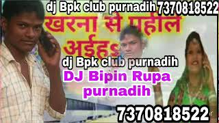 Gambar cover Dj Bpk club purnadih chhath puja song 2019 Bhojpuri remix