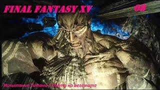 Final Fantasy XV. Серия 08. Испытание Титана / Охота на Бегемота(Основательное неторопливое прохождение Финалки под номером 15., 2016-12-09T20:17:26.000Z)