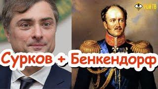видео: Сурков и лавры шефа жандармов Бенкендорфа