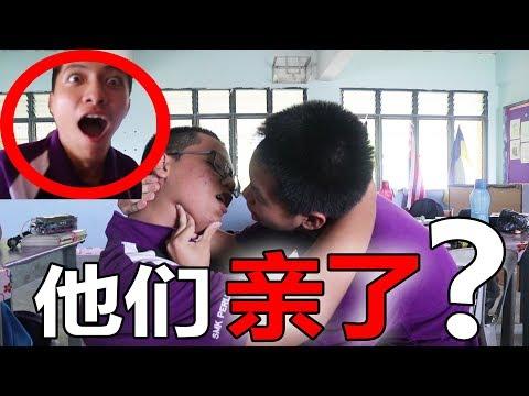 【Vlog】他们竟然亲了?? 第一次校园#Vlog!!【Jonathan的奇葩日常】