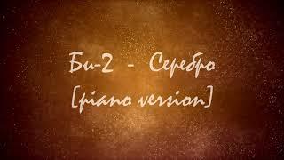 Би-2 - Серебро на синтезаторе [piano\u0026strings Version] - Yamaha DGX300