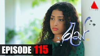 Ras - Epiosde 115 | 04th August 2020 | Sirasa TV Thumbnail