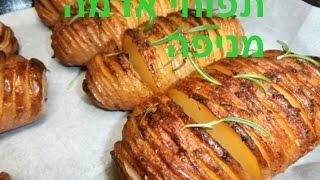 תפוחי אדמה מניפות נהדרים עם שמן זית,תבלינים ועשבי תיבול בקלי קלות הערוץ הרשמי