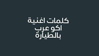 كلمات اغنية اكو عرب بالطيارة