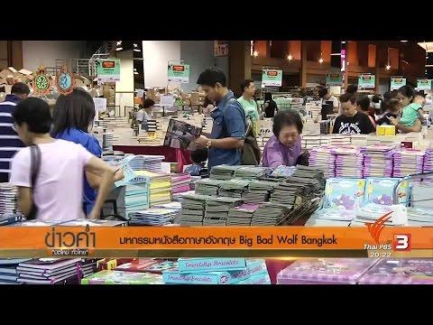 มหกรรมหนังสือภาษาอังกฤษ Big Bad Wolf Bangkok