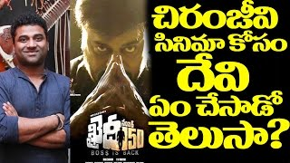 do you know what dsp has done for chiranjeevi khaidi no 150 film   kajal aggarwal   ram charan