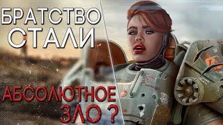 Fallout Рассуждения Восточное Братство Стали - это Зло..