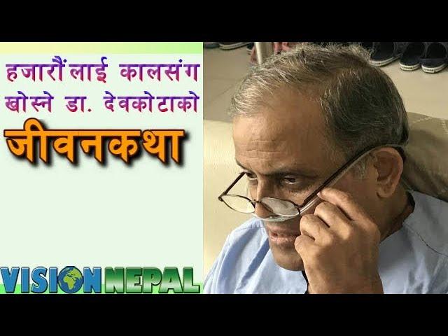 ?? ???? ???????? ???? ???? ??????? |  DR. Upendra Devkota
