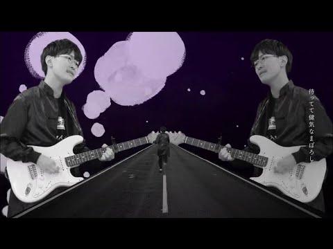 GOOD BYE APRIL『まぼろし』 MV