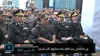 مصر العربية |  وزير الداخلية فى زيارة لقطاع سلامة عبدالرؤوف للأمن المركزى