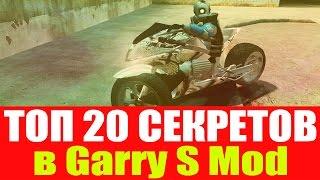 ТОП 20 СЕКРЕТОВ В Garry S Mod