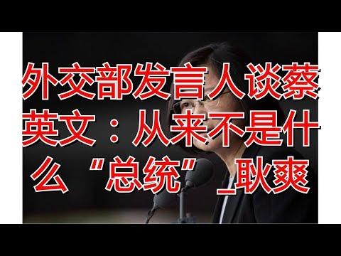 """外交部发言人谈蔡英文:从来不是什么""""总统""""_耿爽"""