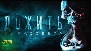 Хижина в лесу с дебилами (Until Dawn) - Часть 4