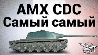 AMX Chasseur de chars - Самый самый(Новый французский прем танк AMX Chasseur de chars или AMX CDC - лучшее, что ввёл в игру Варгейминг. Конечно, если у вас..., 2015-02-21T04:00:30.000Z)