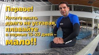 Как плыть, чтобы не уставать и не задыхаться?! Хотите плыть долго  - плавайте мало!