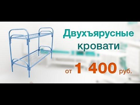 Металлические кровати в СПБ (Санкт Петербурге) - Одноярусные и двухъярусные кровати из металла
