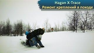 Ремонт лыжных креплений HAGAN X-TRACE в походе на перевал Дятлова