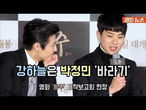 ['동주' 제작보고회]강하늘, 그대의 이름은 박