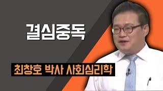[TV특강] 결심중독 최창호 박사 사회심리학