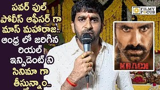 Gopichand Malineni Superb Words about Ravi Teja Role in Krack Movie | Shruti Haasan