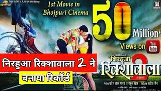 निरहुआ रिक्शावाला 2 ने बनाया रिकॉर्ड - Bhojpuri Movie Nirahua Rikshawala 2 Best Movie Record
