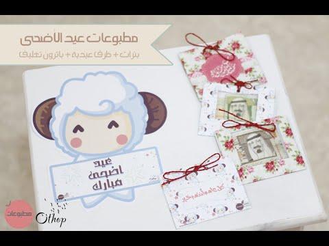 مطبوعات طريقة صنع ظرف للعيدية مطبوعات للعيد Youtube