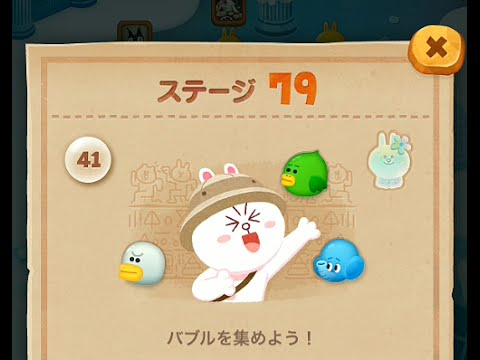 LINE バブル2 STAGE 79 黄金コニー ×1.5 Golden Cony LINE BUBBLE 2