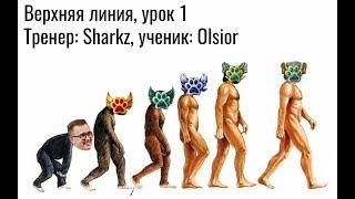 Урок игры на топе #1. Тренер - Sharkz, ученик - Olsior