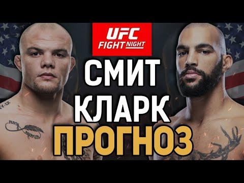 ПОРАЖЕНИЕ = КОНЕЦ!? Энтони Смит vs Девин Кларк / Прогноз к UFC Vegas 15