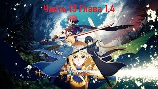 Прохождения игры Sword Art Online: Alicization Lucoris (13 Часть) 1.4 Главы.⚔