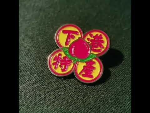 『下港菩龍光法寶徽章』鮮嫩欲滴仙桃牌