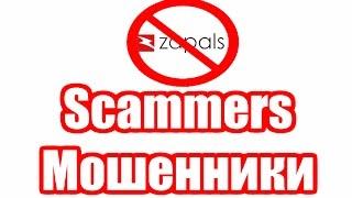"""zapals.com - отзыв о магазине. Мое мнение - мошенники. Оценка """"0"""" из """"5""""."""