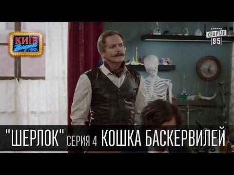 Появление Джима Мориарти. Шерлок (4 сезон 3 серия). Последнее дело. ShotMoment.
