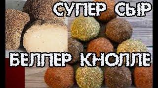 Шикарный сыр БЕЛПЕР КНОЛЛЕ. Рецепт. Дегустация.