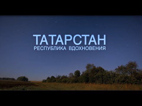 республика татарстан знакомства