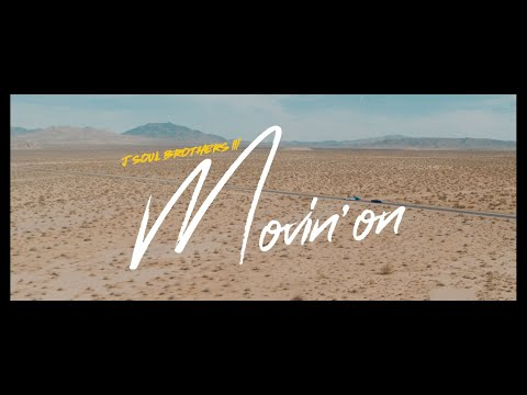 三代目 J SOUL BROTHERS from EXILE TRIBE / Movin' on (Music Video)