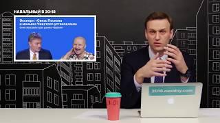 Навальный про эволюцию пропаганды в СМИ