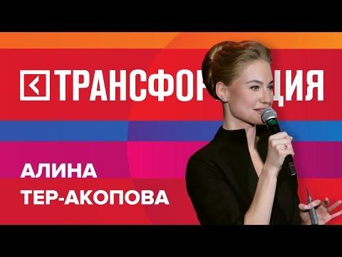видео: Алина Тер-Акопова   Выступление на форуме «Трансформация» 2017   Университет СИНЕРГИЯ