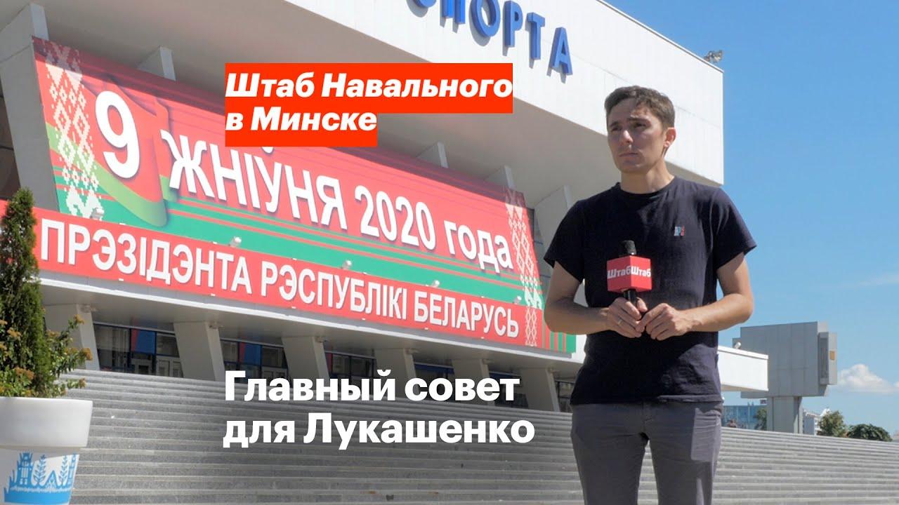 Главный совет для Лукашенко