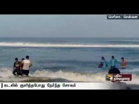 Student washed away while bathing in Chennai Marina beach
