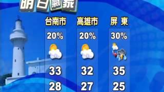 2016/8/23 大多為多雲到晴 有局部短暫陣雨