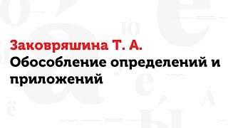 06.03.17 Обособление определений и приложений. Т.А. Заковряшина