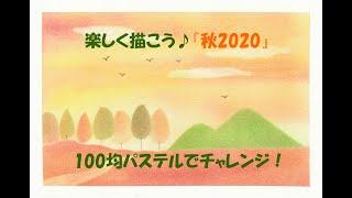 パステルアート414「秋2020」の描き方 100均パステルでチャレンジ!楽しく描こう.