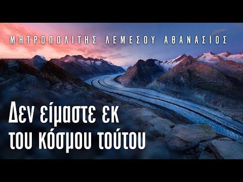 Δεν είμαστε εκ του κόσμου τούτου - Μητροπολίτης Λεμεσού Αθανάσιος