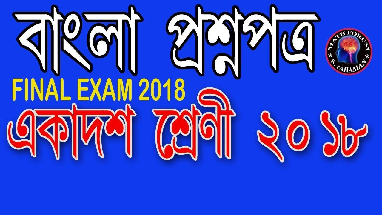 CLASS XI Bengali question 2018// H S  Bengali Exam paper 2018